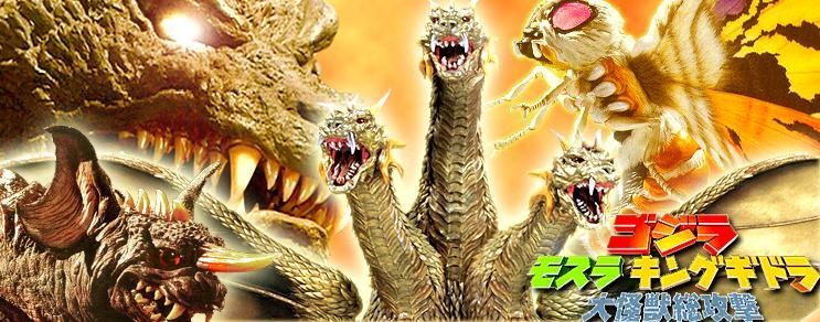 【奇幻】哥吉拉·魔斯拉·王者基多拉 大怪獸總攻擊線上完整看